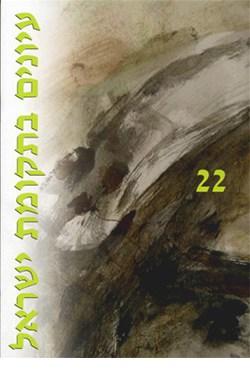 עיונים בתקומת ישראל  22