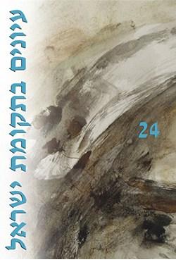 עיונים בתקומת ישראל 24