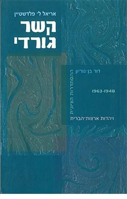 קשר גורדי: דוד בן-גוריון