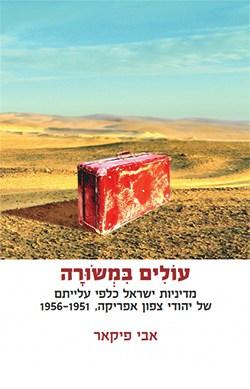 עולים במשורה: מדיניות ישראל כלפי עלייתם של יהודי צפון אפריקה