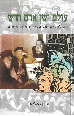 עולם ישן אדם חדש: קהילות ישראל בעידן המודרניזציה