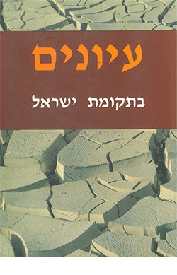 עיונים בתקומת ישראל 3
