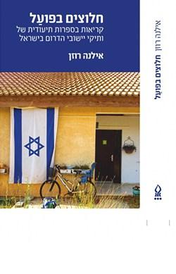 חלוצים בפועל: קריאות בספרות תיעודית של ותיקי יישובי הדרום בישראל