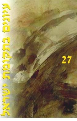 עיונים בתקומת ישראל 27