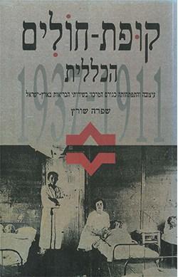 קופת חולים הכללית: עיצובה והתפתחותה כגורם המרכזי בשירותי הבריאות בארץ ישראל 1937-1911