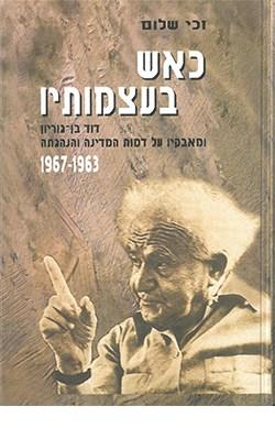 כאש בעצמותיו: דוד בן-גוריון ומאבקיו על דמות המדינה