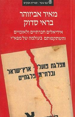 אנשי כאן ועכשיו: הראליזם האוטופי של מעצבי החברה היהודית החדשה בארץ ישראל