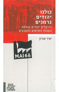 כולנו יהודים גרמנים: רדיקלים יהודים בצרפת בשנות השישים והשבעים