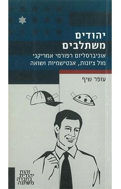 יהודים משתלבים: אוניברסליזם רפורמי אמריקני מול ציונות