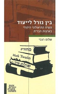 בין גורל לייעוד: השיח התיאולוגי היהודי בארצות הברית
