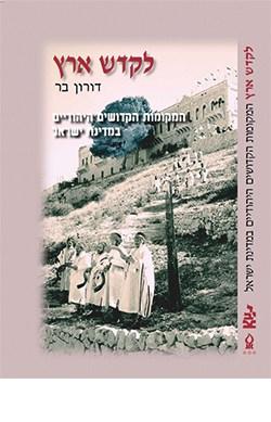 לקדש ארץ: המקומות הקדושים היהודיים במדינת ישראל