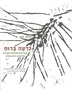 כרעה ברוח: עיונים בתרבות הקיבוץ והתרבות הישראלית