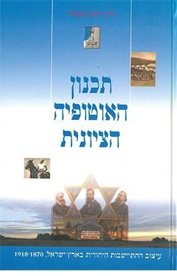 תכנון האוטופיה הציונית: עיצוב ההתיישבות היהודית בארץ ישראל