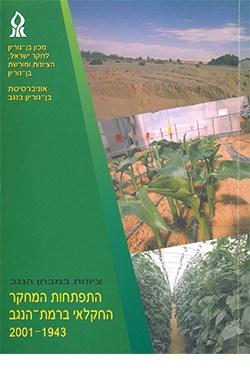 ציונות במבחן הנגב: התפתחות המחקר החקלאי ברמת הנגב