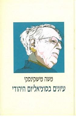 עיונים בסוציאליזם היהודי