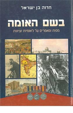 ארץ רבת גבולות: מאה השנים הראשונות של תיחום גבולותיה של ארץ-ישראל