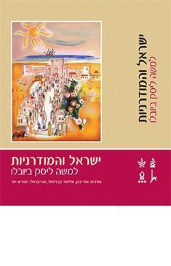 ישראל והמודרניות: למשה ליסק ביובלו
