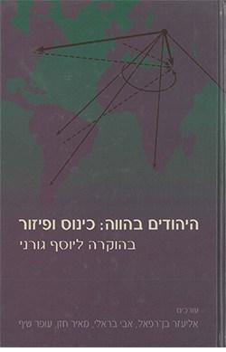 היהודים בהווה: כינוס ופיזור