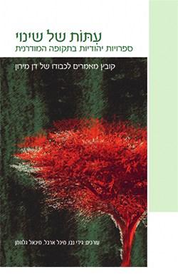 עתות של שינוי: ספרויות יהודיות בתקופה המודרנית - קובץ מאמרים לכבודו של דן מירון