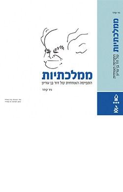 ממלכתיות: התפיסה האזרחית של דוד בן-גוריון