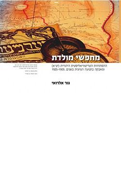 """מחפשי מולדת: ההסתדרות הטריטוריאליסטית היהודית (יט""""א) ומאבקה בתנועה הציונית בשנים 1925-1905"""