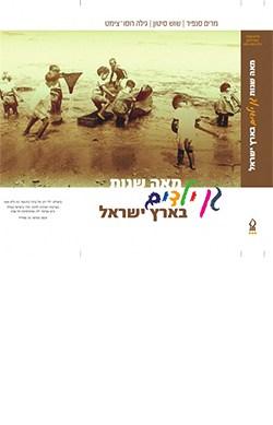 מאה שנות גן ילדים בארץ ישראל