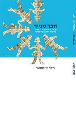 חבר מנייר: עיתונות ילדים ישראלית בעשור הראשון למדינה