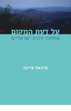 על דעת המקום: מחוזות זיכרון ישראליים