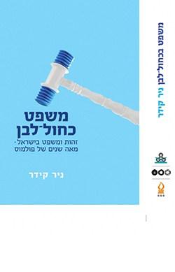 משפט כחול-לבן: זהות ומשפט בישראל - מאה שנה של פולמוס