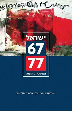 ישראל 77-67 (עיונים בתקומת ישראל