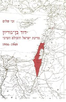 דוד בן-גוריון מדינת ישראל והעולם הערבי