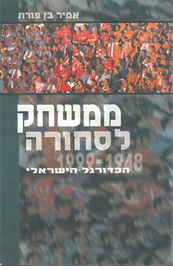ממשחק לסחורה: הכדורגל הישראלי