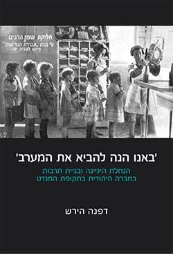 באנו הנה להביא את המערב': הנחלת היגיינה ובניית תרבות בחברה היהודית בפלשתינה המנדטורית