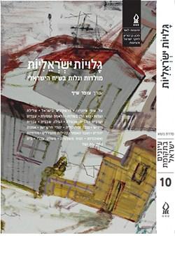 גלויות ישראליות: מולדות וגלות בשיח הישראלי (עיונים בתקומת ישראל