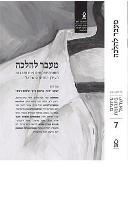 מעבר להלכה (עיונים בתקומת ישראל