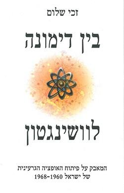 בין דימונה לוושינגטון: המאבק על פיתוח האופציה הגרעינית של ישראל