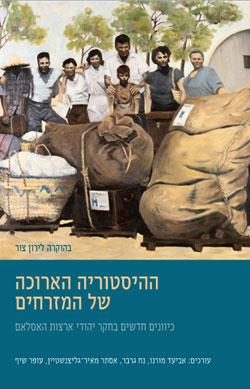 ההיסטוריה הארוכה של המזרחים: כיוונים חדשים בחקר יהודי ארצות האסלאם